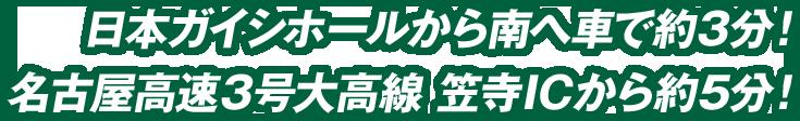 日本ガイシホールから南へ車で約3分!名古屋高速3号大高線 笠寺ICから約5分!